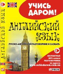 - Русско-английский разговорник обложка книги