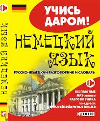- Русско-немецкий разговорник обложка книги