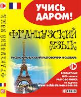 - Русско-французский разговорник обложка книги