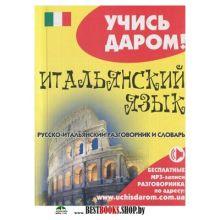 - Русско-итальянский разговорник обложка книги