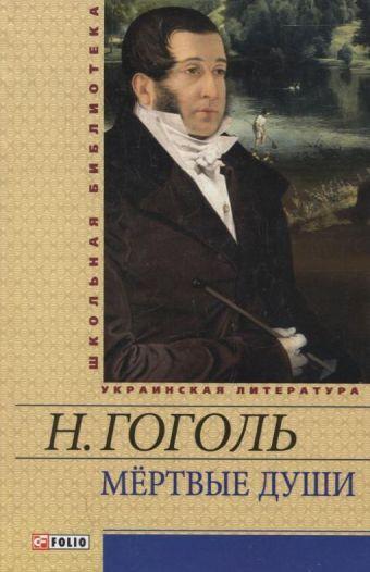 Мертвые души Гоголь Н.