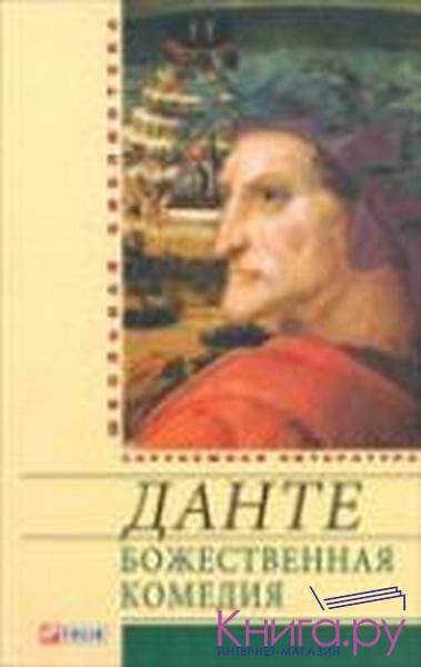 Божественная комедия Данте А.