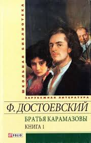 Братья Карамазовы т.1 Достоевский Ф.