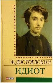 Идиот Достоевский Ф.