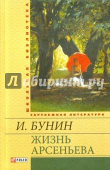 Жизнь Арсеньева Бунин И.