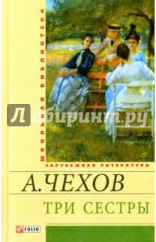 Три сестры Чехов А.