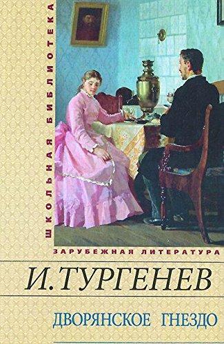 Дворянское гнездо Тургенев И.