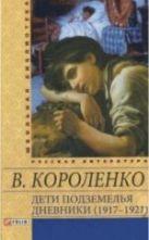 Дети подземелья. Дневники (1917-1921)