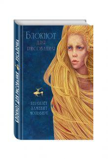 - Блокнот для рисования Русалочка (А5) обложка книги