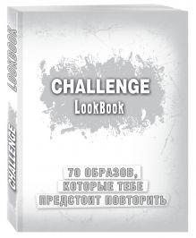 - Challenge. Lookbook (серебро) обложка книги