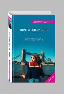 Мендельсон Ш. - Почти англичане обложка книги