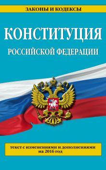 Обложка Конституция Российской Федерации: с изм. на 2016 г.