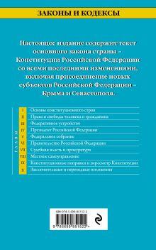 Обложка сзади Конституция Российской Федерации: с изм. на 2016 г.