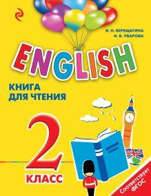 Верещагина И.Н., Уварова Н.В. - ENGLISH. 2 класс. Книга для чтения обложка книги