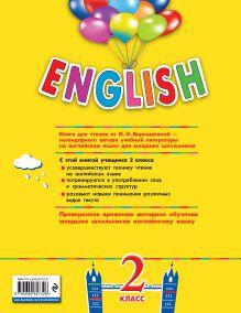 Обложка сзади ENGLISH. 2 класс. Книга для чтения И.Н. Верещагина, Н.В. Уварова