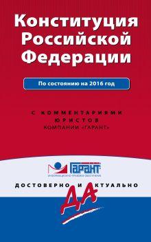 Обложка Конституция Российской Федерации. По состоянию на 2016 г. С комментариями юристов
