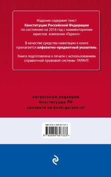 Обложка сзади Конституция Российской Федерации. По состоянию на 2016 г. С комментариями юристов