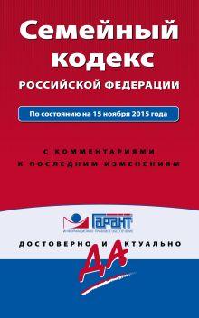 Обложка Семейный кодекс Российской Федерации. По состоянию на 15 ноября 2015 года. С комментариями к последним изменениям