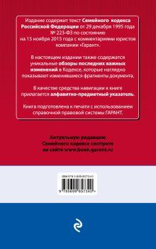 Обложка сзади Семейный кодекс Российской Федерации. По состоянию на 15 ноября 2015 года. С комментариями к последним изменениям
