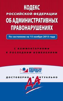Обложка Кодекс Российской Федерации об административных правонарушениях. По состоянию на 15 ноября 2015 года. С комментариями к последним изменениям