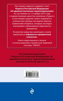 Обложка сзади Кодекс Российской Федерации об административных правонарушениях. По состоянию на 15 ноября 2015 года. С комментариями к последним изменениям