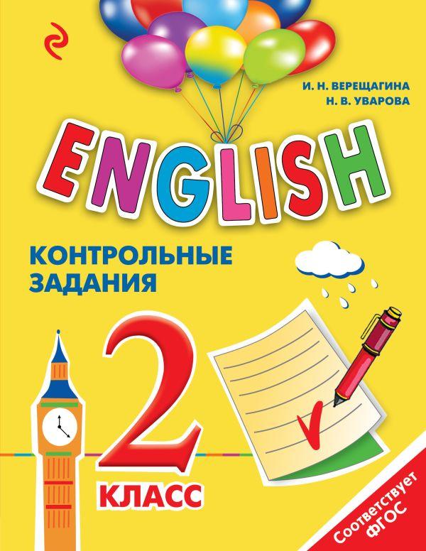 английский 2 класс верещагина 2 часть ответы