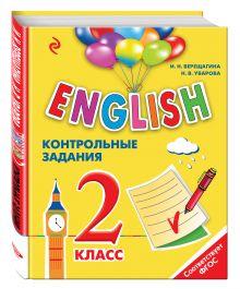 Верещагина И.Н., Уварова Н.В. - ENGLISH. 2 класс. Контрольные задания + CD обложка книги