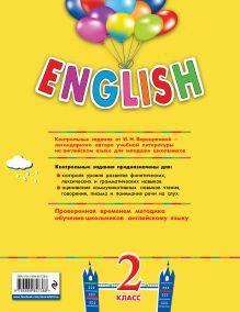 Обложка сзади ENGLISH. 2 класс. Контрольные задания + компакт-диск MP3 И.Н. Верещагина, Н.В. Уварова