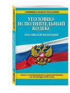 Уголовно-исполнительный кодекс Российской Федерации : текст с изм. и доп. на 20 января 2016 г.