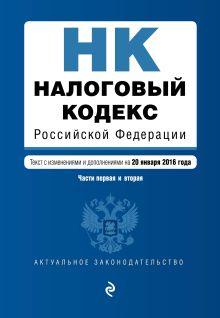 Обложка Налоговый кодекс Российской Федерации. Части первая и вторая : текст с изм. и доп. на 20 января 2016 г.
