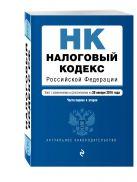 Налоговый кодекс Российской Федерации. Части первая и вторая : текст с изм. и доп. на 20 января 2016 г.
