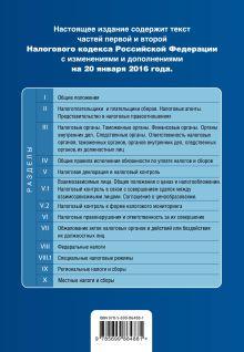 Обложка сзади Налоговый кодекс Российской Федерации. Части первая и вторая : текст с изм. и доп. на 20 января 2016 г.