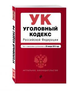 - Уголовный кодекс Российской Федерации : текст с изм. и доп. на 20 января 2016 г. обложка книги