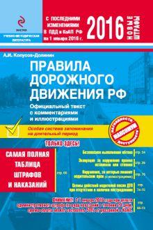 Копусов-Долинин А.И. - ПДД РФ на 2016 г. с комментариями и иллюстрациями (со всеми последними изменениями) обложка книги