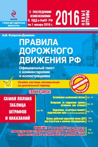 ПДД РФ на 2016 г. с комментариями и иллюстрациями (со всеми последними изменениями) Копусов-Долинин А.И.