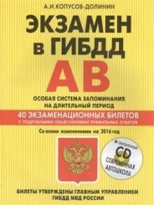 Копусов-Долинин А.И. - Экзамен в ГИБДД. Категории А, В. Особая система запоминания (+CD) со всеми последними изменениями на 2016 г. обложка книги