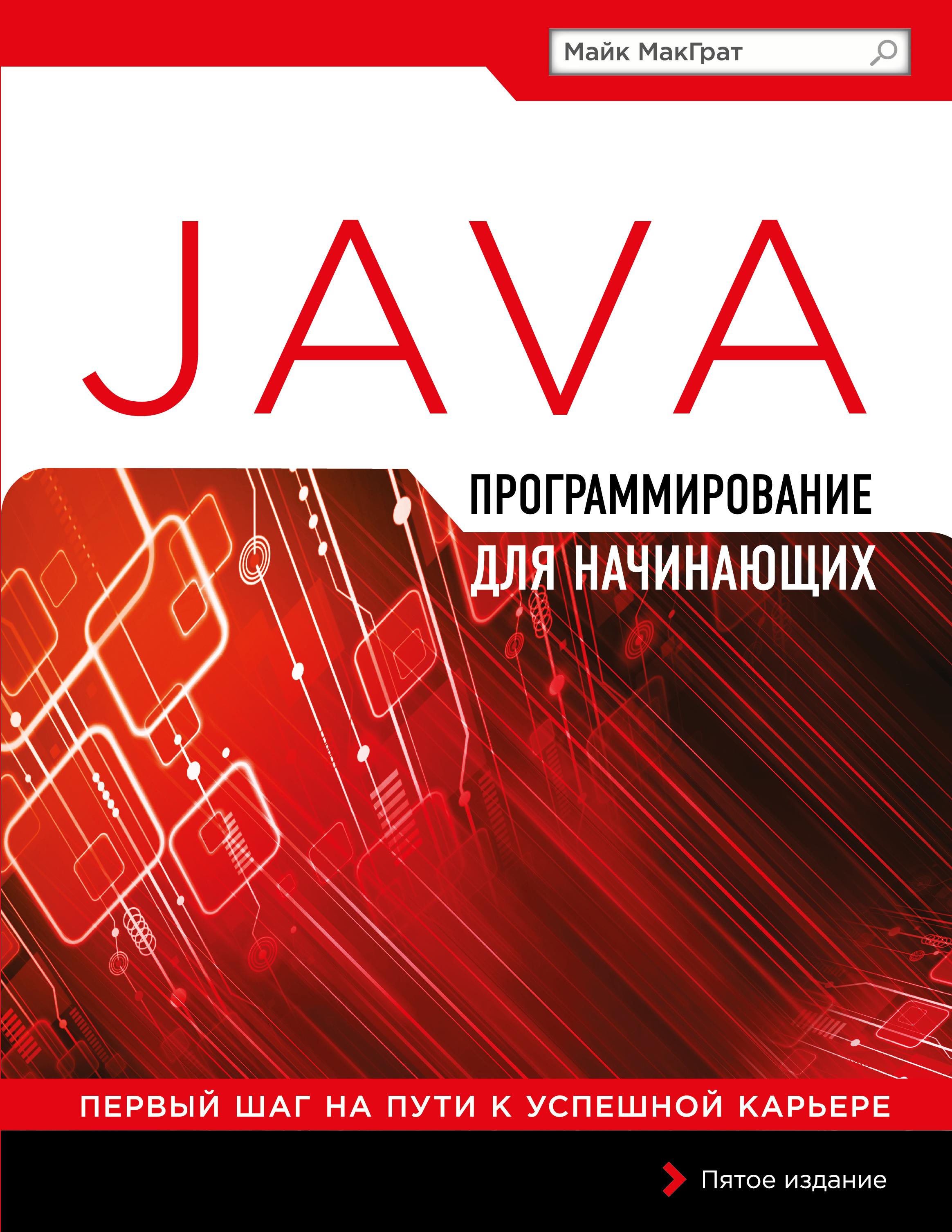 МакГрат М. Программирование на Java для начинающих макграт м программирование на java