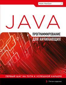 МакГрат М. - Программирование на Java для начинающих обложка книги