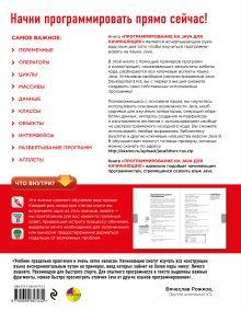 Обложка сзади Программирование на Java для начинающих Майк МакГрат