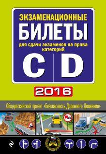 Обложка Экзаменационные билеты для сдачи экзаменов на права категорий