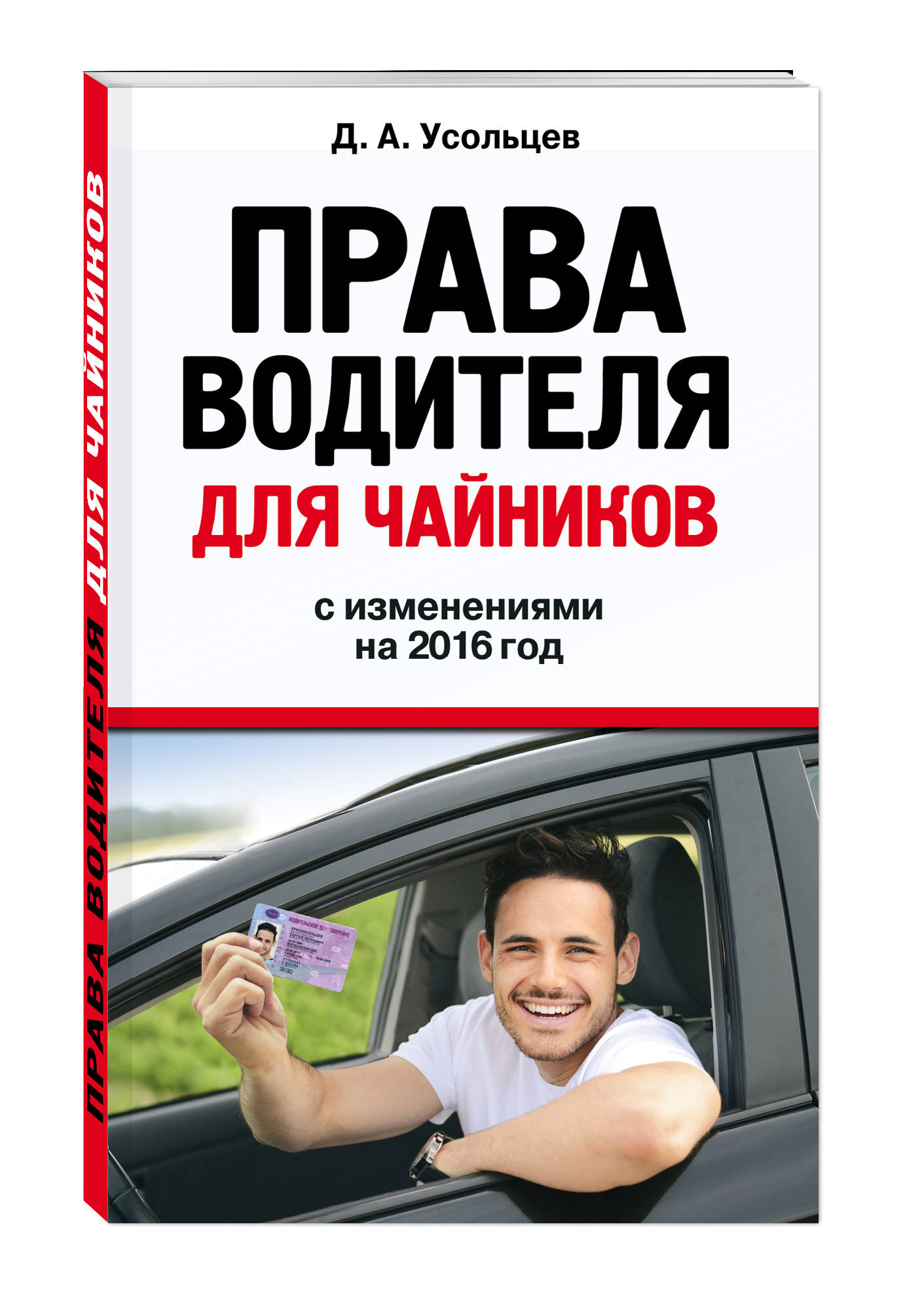 Права водителя для чайников: с изм. на 2016 год от book24.ru