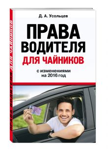 Усольцев Д.А. - Права водителя для чайников: с изм. на 2016 год обложка книги
