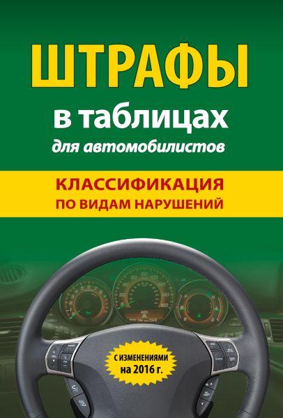 Штрафы в таблицах для автомобилистов с изм. на 2016 год (классификация по видам нарушений)