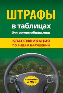 - Штрафы в таблицах для автомобилистов с изм. на 2016 год (классификация по видам нарушений) обложка книги