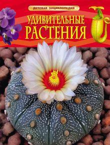 - Удивительные растения обложка книги