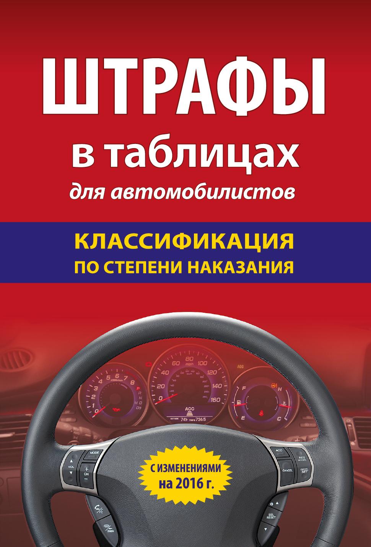 Штрафы в таблицах для автомобилистов с изм. на 2016 год (классификация по степени наказания) от book24.ru