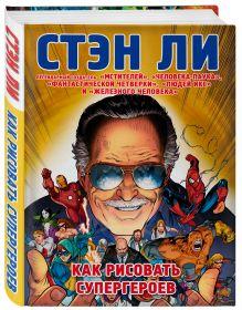 Ли С. - Как рисовать супергероев: эксклюзивное руководство по рисованию обложка книги