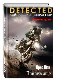 Юэн К. - Прибежище обложка книги