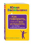Василькина Ю. - Как говорить, чтобы дети вас услышали, или Фабер и Мазлиш по-русски' обложка книги