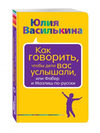 Как говорить, чтобы дети вас услышали, или Фабер и Мазлиш по-русски Василькина Ю.